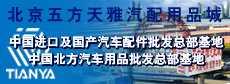 北京五方天雅汽车用品超市