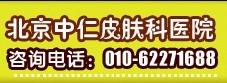 北京中仁皮肤科医院