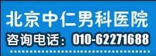 北京中仁男科医院