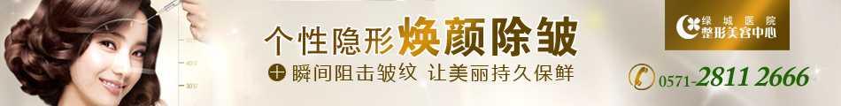浙江绿城医院